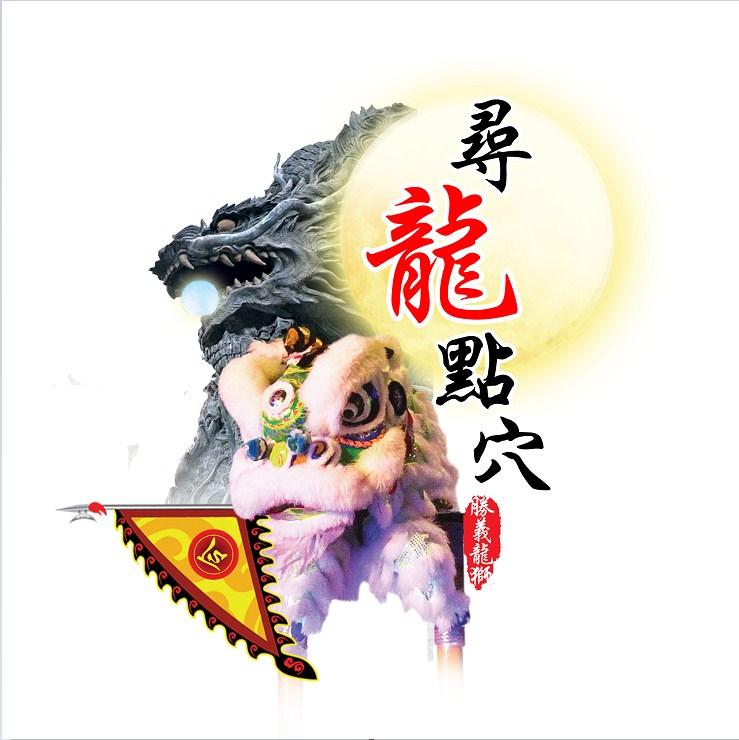 Tầm Long Điểm Huyệt - 尋龍點穴