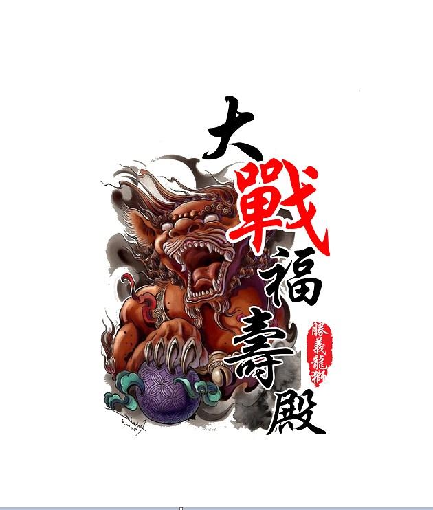 Đại Chiến Phước Thọ Điện - 大戰福壽殿