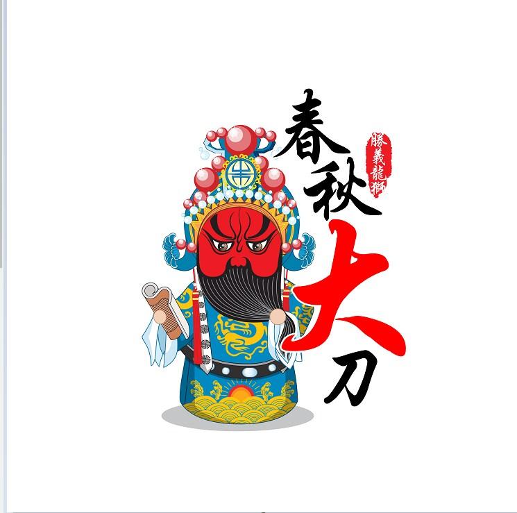Xuân Thu Đại Đao - 春秋大刀