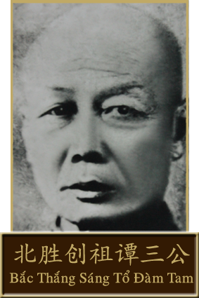 Đàm Tam -  譚三