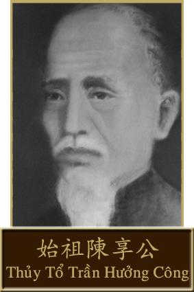 Trần Hưởng - 陳享